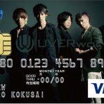 三井住友カードが「UVERworld VISAカード」の発行を開始。ポイントに応じたオリジナルグッズとの交換も!