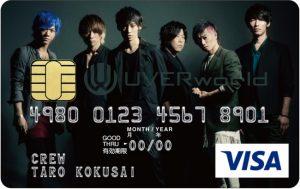 UVERworldカード