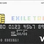 EXILE TRIBEカード 限定グッズやチケット先行抽選予約サービスも