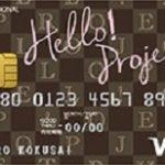 Hello! Projectカード Hello! Project・M-line clubファンにおすすめ!スペシャル会員証、バースデーカードのプレゼント