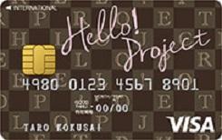 Hello!Projectカード brown