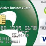 三井住友カードがSBSと提携。「SBS Executive Business Card」は、ビジネスカードとしての利便性が向上!