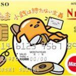 VIASOカード(ぐでたまデザイン) ぐでたまファンには嬉しい、オリジナルデザインのクレジットカード