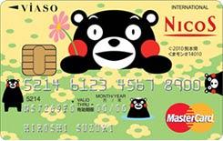 VIASOカード(くまもんデザイン)