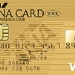 ANA VISAワイドゴールドカード ポイント還元率最大1.72%!手数料無料でマイル交換