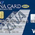 ANA学生カード 年会費無料で効率よくマイル交換!はじめてクレジットカードを作る学生にも安心