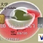 筑波大学カード(一般カード) 筑波大学OBや職員向けのクレジットカード!地元店舗での優待サービス特典も
