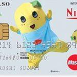 三菱UFJニコス VIASOカード(ふなっしーデザイン)支払額の0.1%が東北大震災の支援に!ポイントプログラムも充実
