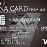 ANA VISAプラチナプレミアムカード 空港ラウンジ利用や会員優待価格、ボーナスマイルなど最上級の特典