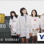 東京女子流 VISAカード デビュー5周年記念のオフィシャルカード!ポイントを貯めて限定グッズと交換しよう