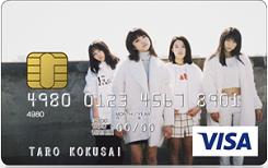 東京女子流 VISAカード