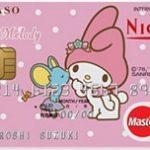 マイメロディ VIASOカード サンリオオンラインショップで還元率2%!デザインだけじゃないお得なカード