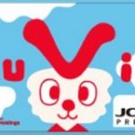 Lu Vitカード 誰でも作れるプリペイドカード!バローグループ店舗でポイントを貯めてお得に使おう