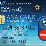 ANA TOP&ClubQ PASMO マスターカード ANAマイルに加えてTOKYUポイントが貯まる!PASMOオートチャージも利用可能