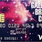 GALAXY BROAD CARD DIR EN GREYほか7組のアーティストから選べるオリジナルグッズ、ライブ特典あり