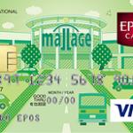 モラージュ柏エポスカード 通常5%割引、フェア10%割引も!モラージュ柏でお得に買い物できる提携カード