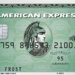 アメリカン・エキスプレスカード(アメックスグリーン) 世界で通用する最高峰のステータスカード【初年度年会費無料】