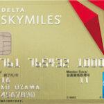 デルタ スカイマイル アメリカン・エキスプレス・ゴールド・カード 手厚い補償とサービスで快適な空旅へ
