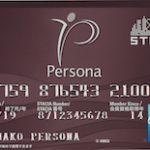 ペルソナSTACIA アメリカン・エキスプレス・カード 阪急・阪神百貨店で強いカード