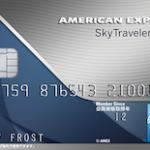 アメリカン・エキスプレス・スカイ・トラベラー・カード 航空券購入でポイントが3倍貯まる!マイラー必見のカード