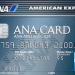 ANAアメリカン・エキスプレス・カード ANAマイルとステータスを手に入れる