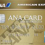 ANAアメリカン・エキスプレス・ゴールドカード 爆発的にANAマイルを貯める!【評判・口コミあり】