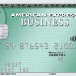 アメリカン・エキスプレス・ビジネスカード(グリーン) 補償はしっかり、家族も守る。ゴールドカードクラスの1枚