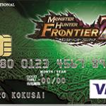 モンスターハンター フロンティア VISAカード 入会、ポイント交換で30日間無料プレイ券や特典アイテムが手に入る!