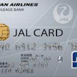 JALカード JALマイルがスゴいスピードで貯まる最強カード、マイルで高還元率を実現