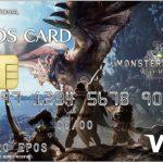 カプコンエポスカード、新デザイン「モンスターハンター:ワールド」カードを発行。特典充実のお得なカード!