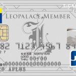 レオパレス21が「Tカード プラス」を導入。月々の家賃の支払いでTポイントが貯まる!