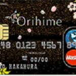 Orico orihimeカード 女性向け健康相談サービスが充実!選べるオシャレな2種類のカードフェイス