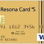 りそなゴールド 年会費無料も可能なゴールドカード!旅行保険は最高5,000万円自動付帯