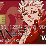 七つの大罪VISAカード 2種類のデザインから選べる人気アニメのコラボカード!ETC、家族カードの利用も追加可能