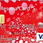 りそなカード<セゾン>アートレッド 草間彌生デザインのカード!年会費永久無料で気軽に使える