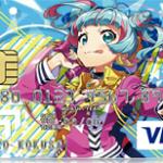 Tokyo 7th シスターズVISAカード 入会、ポイント交換で限定アイテムが手に入る!リボ払いのカード