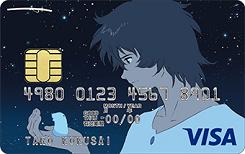 バケモノの子VISAカード 丸太