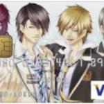 STORM LOVER VISAカード 年会費無料、リボ払いのカード!ポイント交換で限定グッズが手に入る