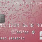JCB CARD W plus L 女性特化サービスが付帯の高還元率&年会費無料の新しいジェーシービー