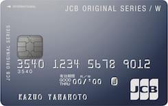 JCB CARD Wの詳細を見る