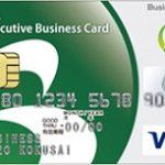 SBS Executive Business Card 法人代表者、個人事業主におすすめのビジネスカード