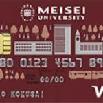 明星カード(一般カード)明星学苑卒業生、教職員のためのカード!カード利用で大学基金に一部還元