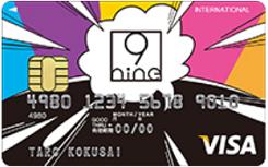 9nine VISAカード