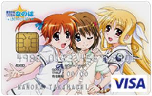 魔法少女リリカルなのは INNOCENT VISAカード