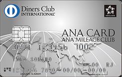 ANAダイナースクラブカード