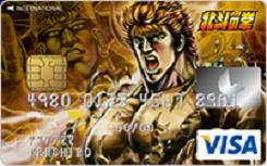 北斗の拳 VISAカード