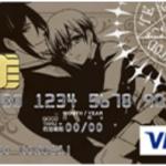 黒執事VISAカード 人気漫画のコラボカード!ポイント交換で限定アイテムが手に入る、カード機能にも満足