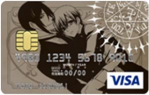 黒執事カード