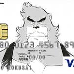 バケモノの子 VISAカード 2種類のデザインから選べる、スタジオ地図の公式カード!海外旅行保険など補償も充実