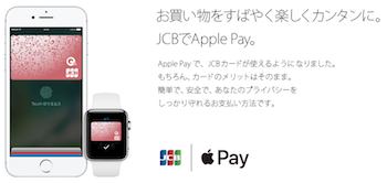 Apple Pay JCB CARD W plus L